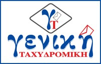 Image result for γενική ταχυδρομική