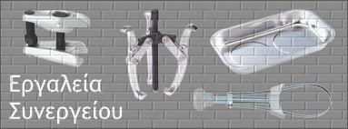 Εργαλεία Συνεργείου
